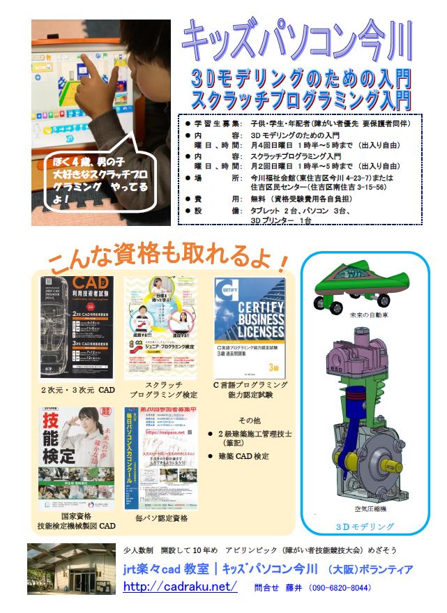 キッズパソコン今川ポスター